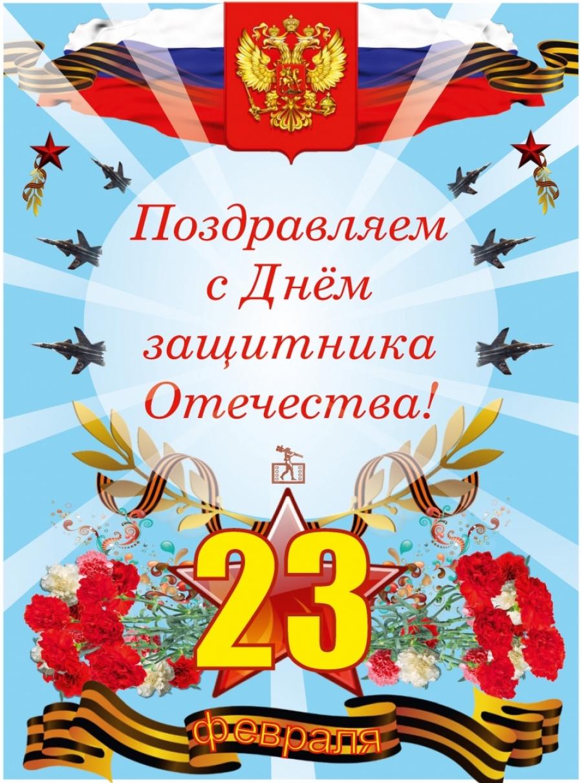 электрический стихи ко дню защитника отечества в казахстане ниже рецепты